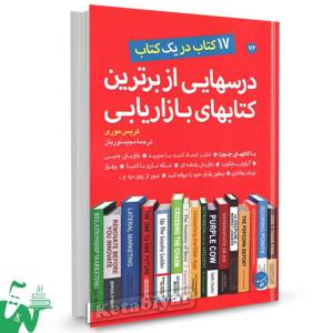 کتاب درس هایی از برترین کتاب های بازاریابی تالیف کریس موری ترجمه مجید نوریان