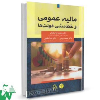 کتاب مالیه عمومی و خط مشی دولت ها تالیف محمدرضا قربانیان