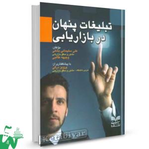 کتاب تبلیغات پنهان در بازاریابی تالیف علی سلیمانی بشلی