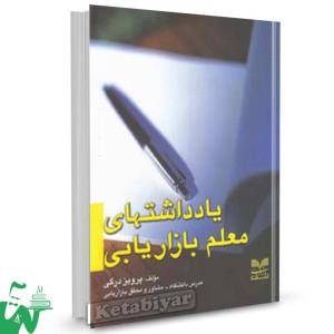 کتاب یادداشت های معلم بازاریابی تالیف پرویز درگی
