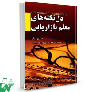 کتاب دل نکته های معلم بازاریابی تالیف پرویز درگی
