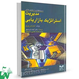 کتاب مدیریت استراتژیک بازاریابی تالیف الکساندر چرنو ترجمه الهام فریدچهر