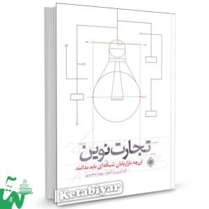 کتاب تجارت نوین (آنچه بازاریابان شبکه ای باید بدانند) تالیف پوریا منتصری