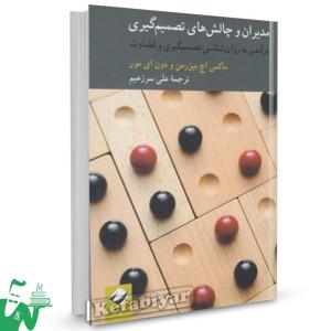 کتاب مدیران و چالش های تصمیمگیری تالیف ماکس اچ. بیزرمن ترجمه علی سرزعیم