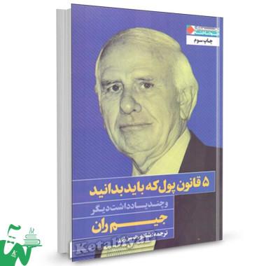 کتاب ۵ قانون پول که باید بدانید تالیف جیم ران  ترجمه شادی حسن پور