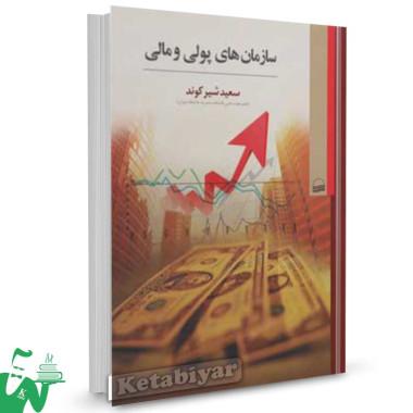 کتاب سازمان های پولی و مالی تالیف سعید شیرکوند