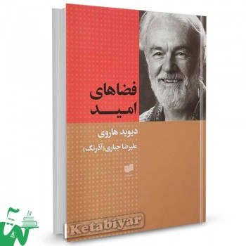 کتاب فضا های امید تالیف دیوید هاروی ترجمه علیرضا جباری