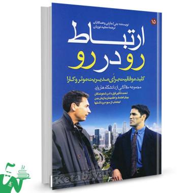 کتاب ارتباط رو در رو تالیف بتی. ا. مارتن ترجمه مجید نوریان