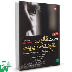 کتاب صد قانون نانوشته مدیریت تالیف ریچارد تمپلار ترجمه مجید نوریان