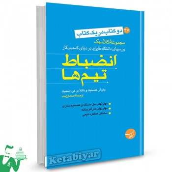 دو کتاب در یک کتاب (انضباط تیم ها-آیا می خواهید مشتریان خود را برای همیشه حفظ کنید) تالیف جان آر. کتسنبک