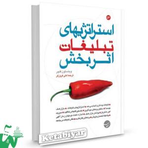 کتاب استراتژی های تبلیغات اثربخش تالیف وینستون فلچر ترجمه علی فروزفر
