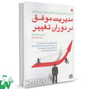 کتاب مدیریت موفق در دوران تغییر تالیف مایکل ماگین ترجمه علی فروزفر