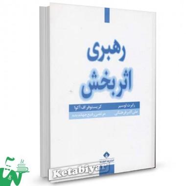کتاب رهبری اثربخش تالیف رابرت لوسیر ترجمه علی اکبر فرهنگی