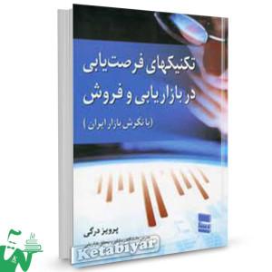 کتاب تکنیکهای فرصت یابی در بازاریابی و فروش (با نگرش بازار ایران) تالیف پرویز درگی