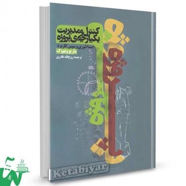 کتاب کنترل و مدیریت یکپارچه ی پروژه تالیف ماریو ونهوک ترجمه روح الله قادری