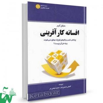 کتاب افسانه کارآفرینی تالیف مایکل گربر ترجمه کاوش حسین تبار