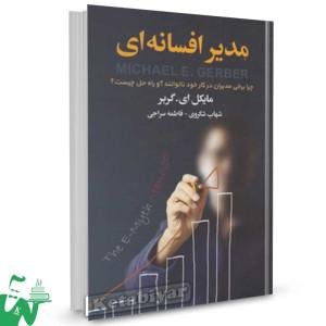 کتاب مدیر افسانه ای تالیف مایکل ای. گربر ترجمه شهاب شکروی