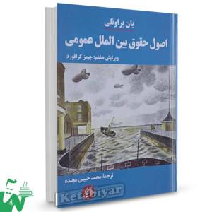 کتاب اصول حقوق بین الملل عمومی تالیف یان براونلی ترجمه محمد حبیبی مجنده