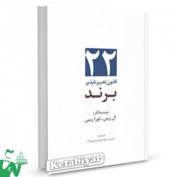 کتاب 22 قانون تغییرناپذیر برند تالیف ال و لورا ریس ترجمه منیژه شیخ جوادی