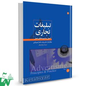 کتاب تبلیغات تجاری (اصول و شیوه های عمل) تالیف ویلیام ولز ترجمه سینا قربانلو