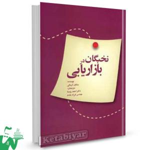 کتاب نخبگان در بازاریابی تالیف سالتان کرمالی ترجمه احمد روستا