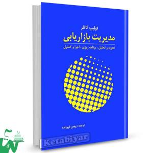 کتاب مدیریت بازاریابی تالیف فیلیپ کاتلر ترجمه بهمن فروزنده