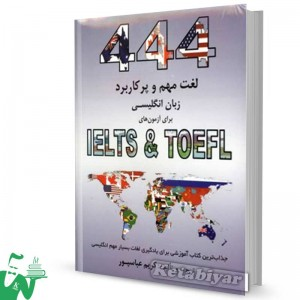 کتاب 444Important and Applicable English Words for IELTS & TOEFL