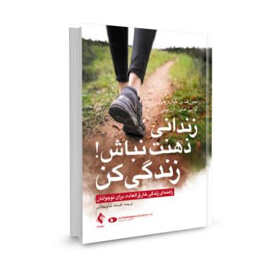 کتاب زندانی ذهنت نباش! زندگی کن تالیف جوزف و. کیاروچی ترجمه افسانه شایسته آذر