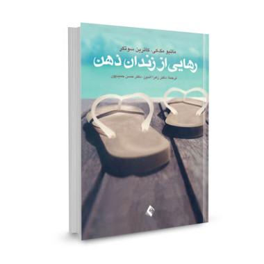 کتاب رهایی از زندان ذهن تالیف ماتیو مک کی ترجمه زهرا اندوز
