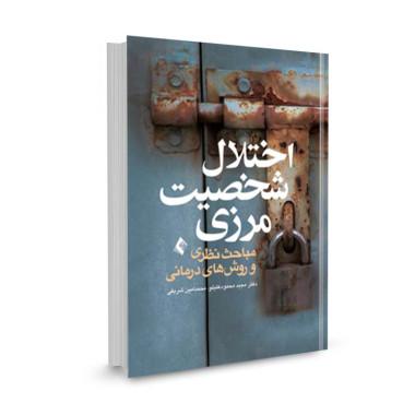 کتاب اختلال شخصیت مرزی (مباحث نظری و روش های درمانی) تالیف مجید محمود علیلو