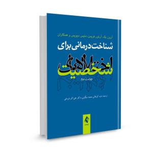 کتاب شناخت درمانی برای اختلال های شخصیت (ویراست 2) تالیف آرون تی. بلک ترجمه داود کربلایی محمد میگونی