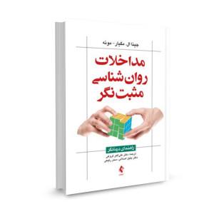 کتاب مداخلات روانشناسی مثبت نگر تالیف جینا ال. مگیار-موئه ترجمه علی اکبر فروغی