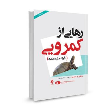 کتاب رهایی از کمرویی تالیف مارتین م. آنتونی ترجمه سامان نونهال