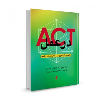 کتاب ACT در عمل تالیف پاتریشیا باخ ترجمه سارا کمالی