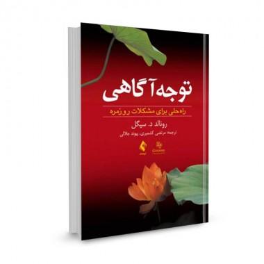 کتاب توجه آگاهی تالیف رونالد د. سیگل ترجمه مرتضی کشمیری