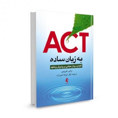 کتاب ACT به زبان ساده تالیف راس هریس ترجمه انوشه امین زاده