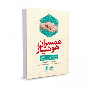 کتاب همسران هوشیار تالیف رابین والسر ترجمه مرتضی کشمیری