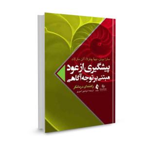 کتاب پیشگیری از عود مبتنی بر توجه آگاهی (راهنمای درمانگر) تالیف سارا بوئن ترجمه نوشین امری