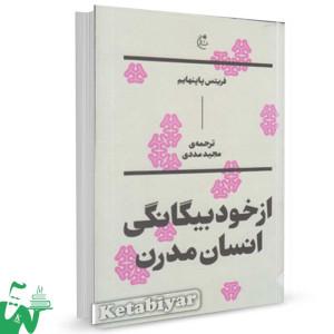 کتاب از خود بیگانگی انسان مدرن تالیف فریتس پاپنهایم  ترجمه مجید مددی
