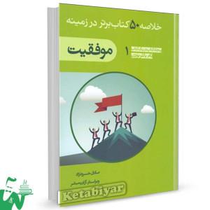 کتاب خلاصه 50 کتاب برتر موفقیت تالیف صادق خسرو نژاد