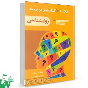 کتاب خلاصه 50 کتاب برتر در زمینه روانشناسی تالیف صادق خسرو نژاد
