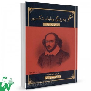 کتاب نگاهی به زندگی ویلیام شکسپیر (خواستن توانستن است) تالیف لوری مگوایر  ترجمه علی هداوند