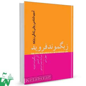 کتاب آسیب شناسی روانی زندگی زیگموند فروید تالیف آلن تایسن  ترجمه سهیل سمی