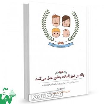 کتاب والدین فوقالعاده چطور عمل میکنند (75 استراتژی ساده برای پرورش کودکان فوقالعاده) تالیف اریکا رایشر ترجمه فریده فتوحی