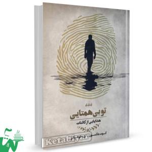 کتاب تو بی همتایی تالیف کوت بلکسون  ترجمه آرزو خوشابی