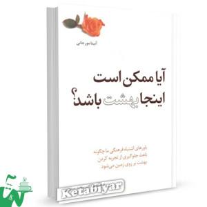 کتاب آیا ممکن است اینجا بهشت باشد تالیف آنیتا مورجانی ترجمه سعید مینویی