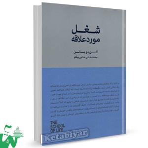 کتاب شغل مورد علاقه تالیف آلن دو باتن ترجمه محمدهادی حاجی بیگلو