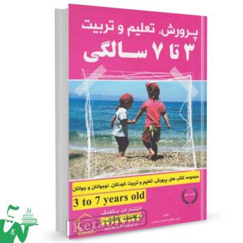 کتاب پرورش تعلیم و تربیت (3 تا 7 سالگی)