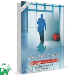 کتاب راز هایی درباره ی مردان تالیف باربارادی.آنجلیس ترجمه مینا امیری
