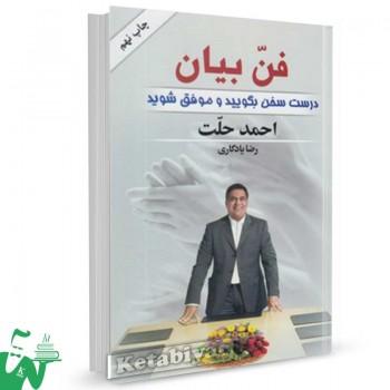 کتاب فن بیان تالیف احمد حلت